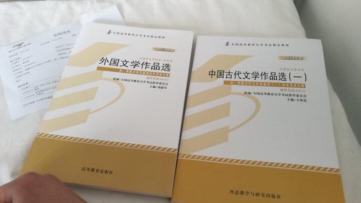 自考 00534 0534 外国文学作品选 2013年版 刘建军 高等教育出版社 正版教材 晒单图