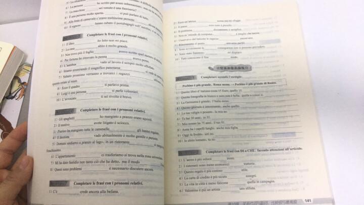 意大利语语法 晒单图