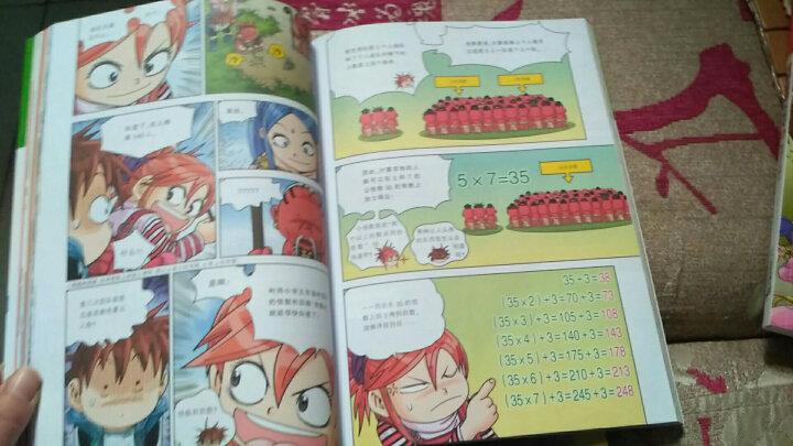 我的第一本科学漫画书 数学世界历险记(套装1-4册) 晒单图