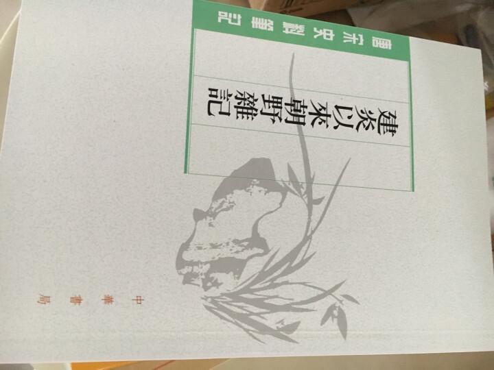 历代史料笔记丛刊·唐宋史料笔记:西溪丛语·家世旧闻(繁体竖排版) 晒单图
