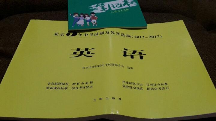 免邮2018版北京5年中考试题及答案选编 英语 2013-2017 全真原题原卷29套 晒单图