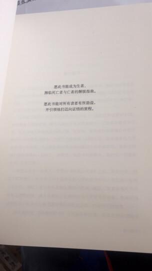 西藏生死书 索甲仁波切 著;郑振煌 译 2018新版定价58 晒单图