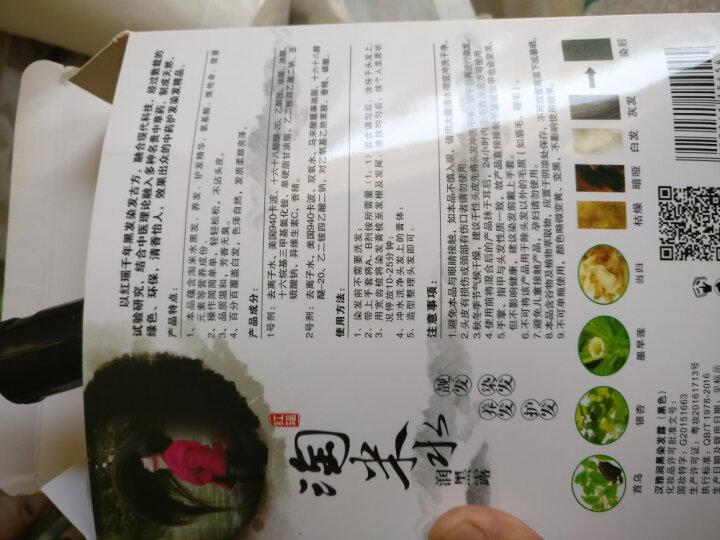 宏生堂 一洗黑 染发剂洗发露一梳黑自然黑无硅油洗发水染发膏 红瑶淘米水润黑露350ml(A+B套装) 晒单图