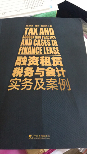 融资租赁税务与会计实务及案例 晒单图