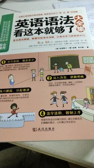 一次让你轻松搞定英语学习大全(语法+经典会话)(套装全2册 ) 晒单图