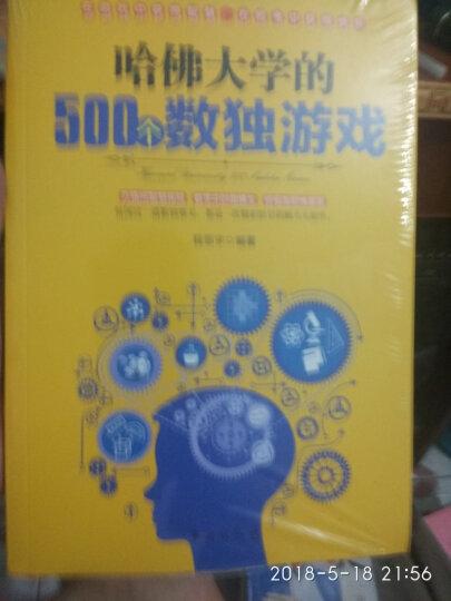 哈佛大学1000个思维游戏+500个数独游戏+500个侦探游戏 开发智力思维训练书籍全3册 晒单图