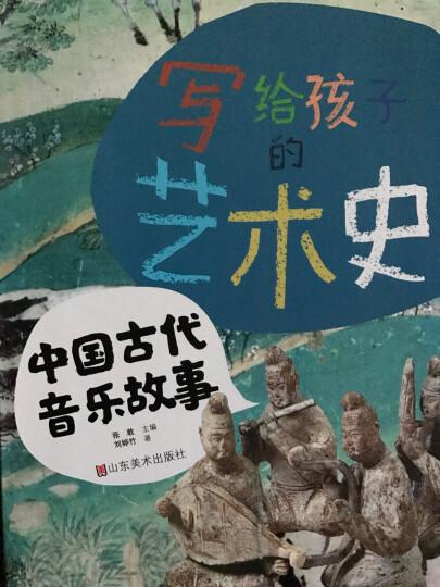 写给孩子的艺术史——中国古代音乐故事 晒单图