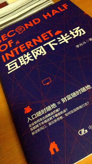 互联网+技术融合风暴:构建平台协同战略与商业敏捷性 晒单图