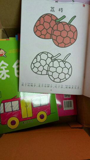 涂色书 儿童 0-3-6岁幼儿宝宝儿童画画本涂鸦涂色绘本全12册赠12色蜡笔 晒单图