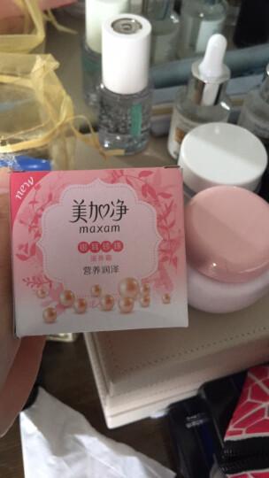 美加净(MAXAM)Maxam美加净银耳珍珠滋养霜(80+40)g*2瓶 补水保湿滋养 晒单图