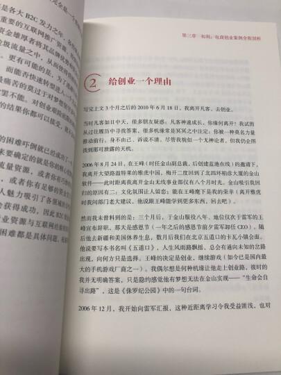 一个人的电商:运营策略与实操手记(双色) 许晓辉 9787121257667 晒单图