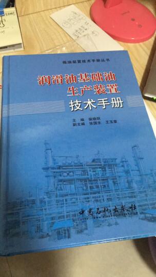 炼油装置技术手册丛书:润滑油基础油生产装置技术手册 晒单图