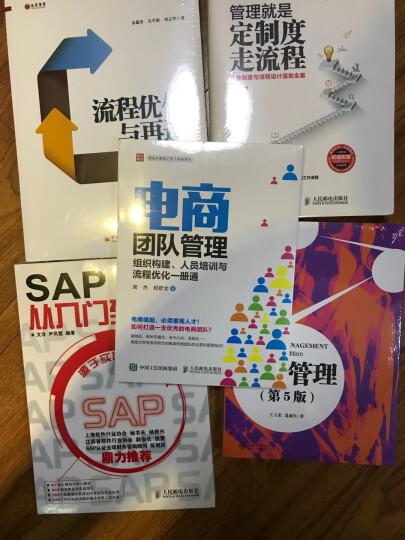 重塑商业新生态:商业模式创新设计实战方法论 晒单图