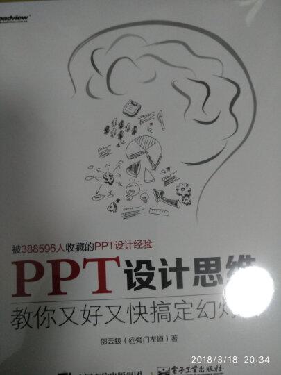 PPT设计思维:教你又好又快搞定幻灯片 晒单图