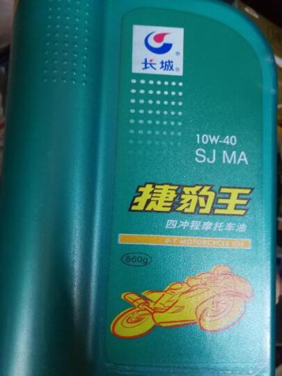 长城 捷豹王 SJ 10W-40 摩托车润滑油 4T 1L 晒单图