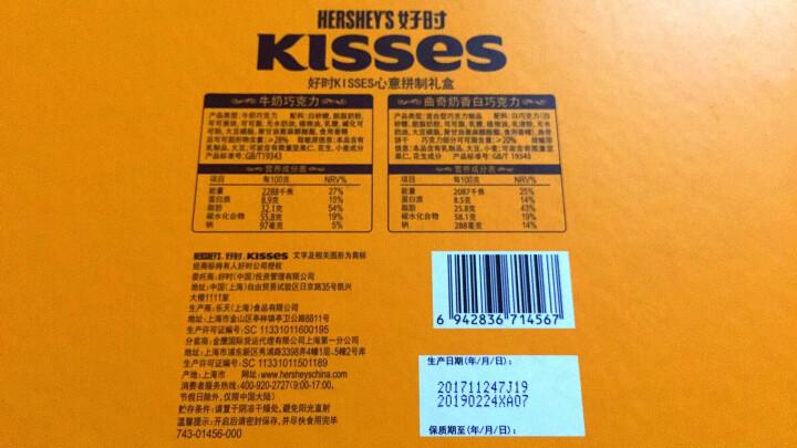 好时之吻Kisses巧克力心形创意拼制浪漫礼盒PLUS定制款 毕业表白礼物 430g 晒单图