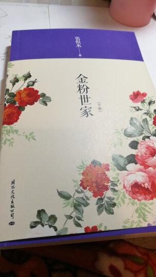 金粉世家(套装共3册) 晒单图