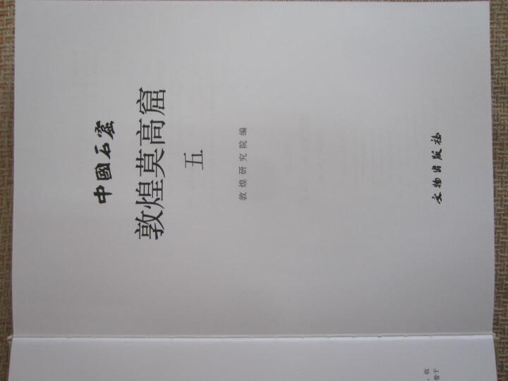 中国石窟:敦煌莫高窟(5) 晒单图