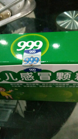 999(三九)感冒灵颗粒 10g*9袋 头痛 鼻塞 流涕咽痛 感冒药 晒单图