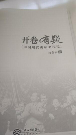 毛泽东与莫斯科的恩恩怨怨(修订版)(杨奎松) 晒单图