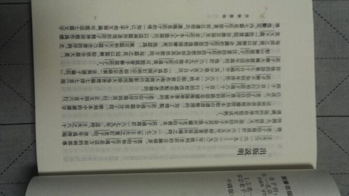 王夫之著作:老子衍 庄子通 庄子解 晒单图