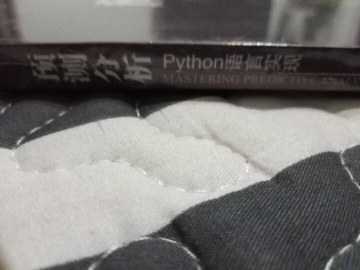 预测分析:Python语言实现 晒单图
