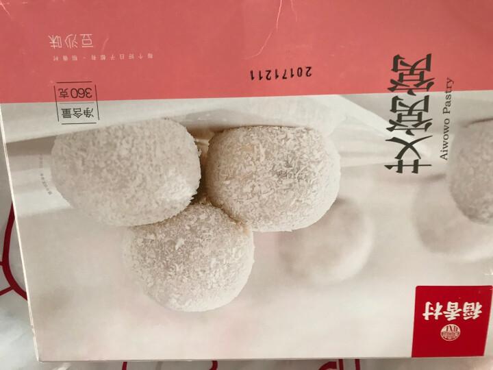 稻香村糕点 点心零食麻薯艾窝窝盒装360g 板栗味 晒单图