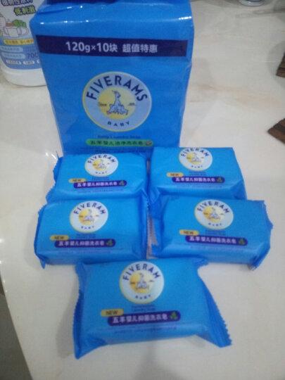五羊(FIVERAMS)婴儿洁净洗衣皂120g×10包特惠套装儿童宝宝洗衣皂肥皂 晒单图