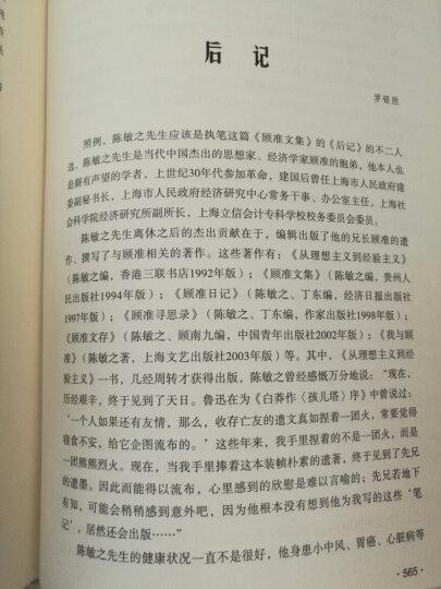 顾准文集(增订版) 晒单图