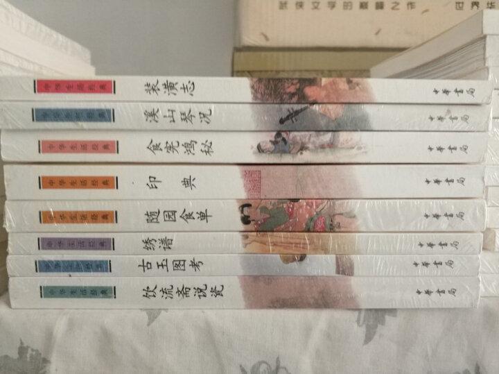 中华生活经典32册:随园食单+酒谱+茶经+园冶等 中华书局 大观茶论 外二种 晒单图