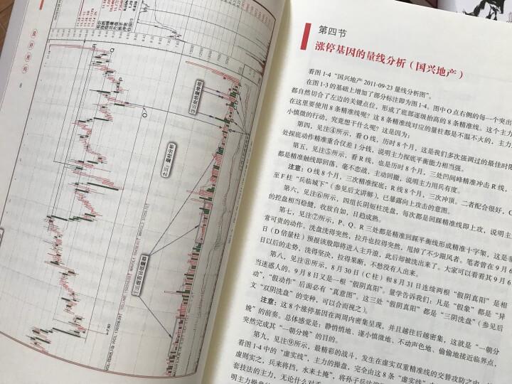 涨停密码·精装修订版 (套装共2册) 晒单图