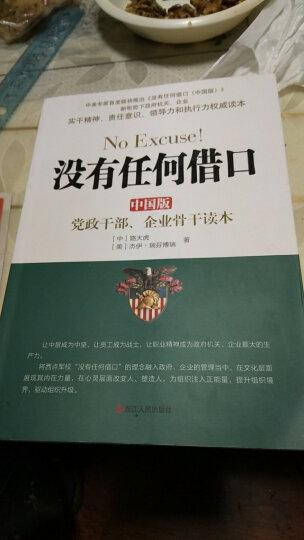 没有任何借口(中国版):党政干部、企业骨干读本 晒单图