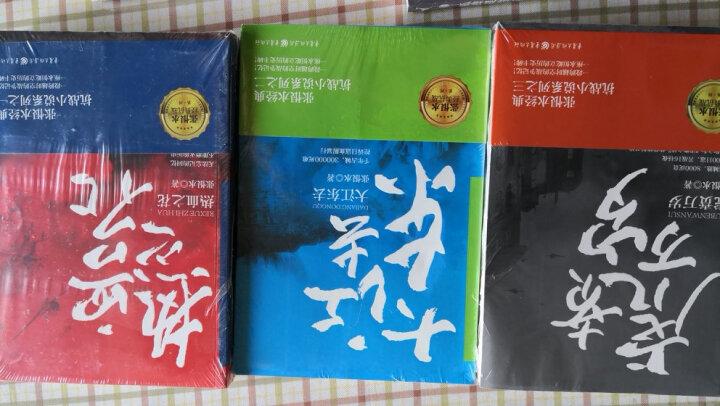 张恨水抗战曲:热血之花 晒单图