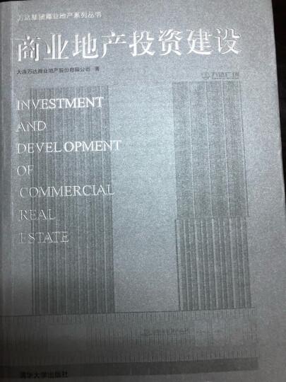 【全新塑封版本当天发货】商业地产投资建设+商业地产运营管理(2本/套)全新版数量极少即将断货 晒单图