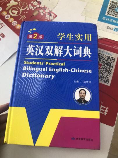 包邮初中高中学生实用英汉双解大词典 牛津初阶中阶高阶英汉双解大词典英语字典 大学四六级使用英汉大词典 晒单图