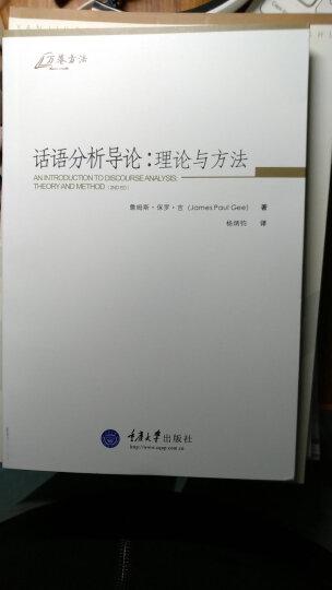 话语分析导论:理论与方法 晒单图
