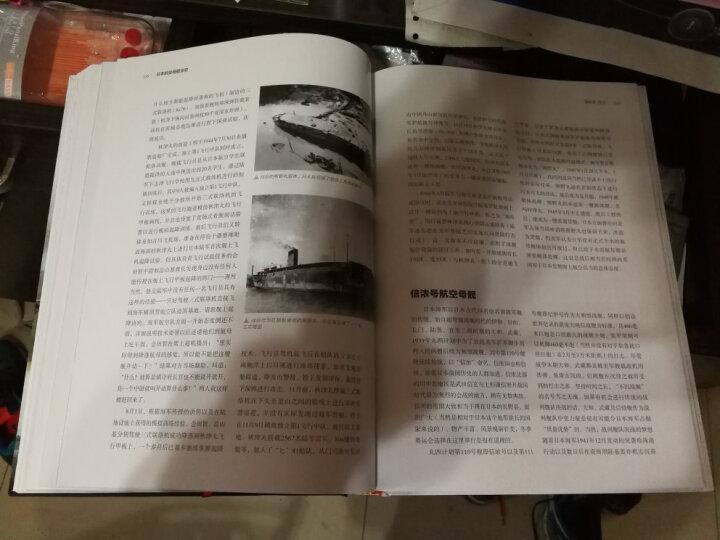 日本航空母舰全史(精装) 晒单图