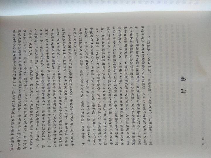 中小学心理健康教育教师指导用书:中小学心理健康教育的理论与实践(小学分册)(附光盘1张) 晒单图
