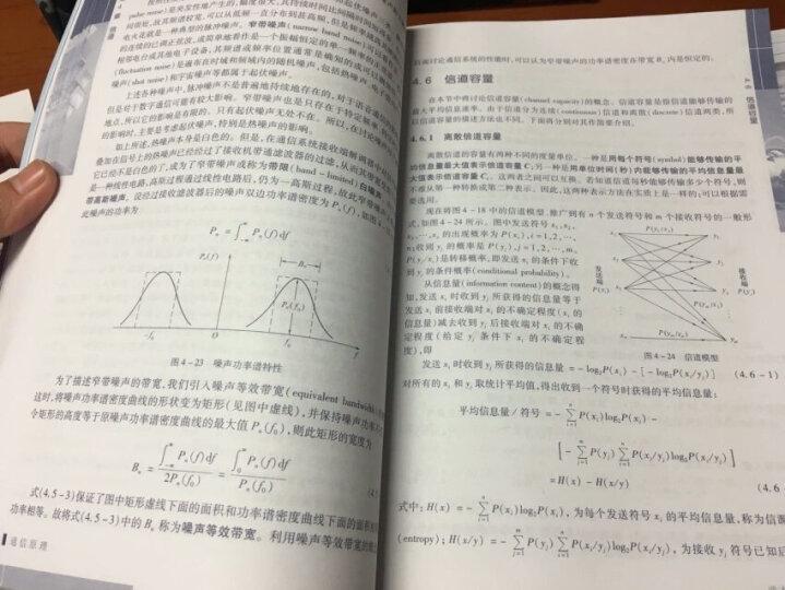 通信原理(第7版) 晒单图