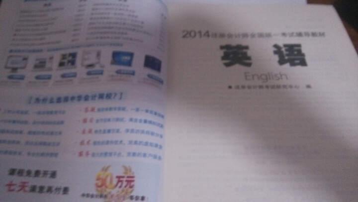 2014年注册会计师全国统一考试辅导教材:英语 晒单图