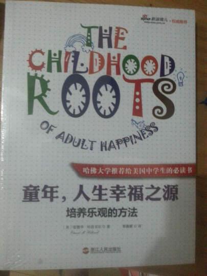 童年,人生幸福之源:培养乐观的方法 晒单图