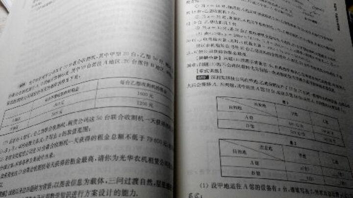 2016百题大过关.中考数学:第三关(压轴题)(修订版) 晒单图