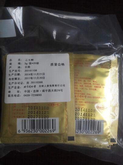 同仁堂 TRT since1669 始创 同仁堂 三七粉 3g*20袋 晒单图