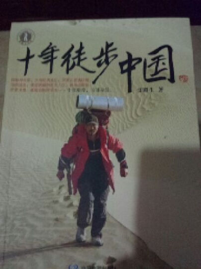 十年徒步中国正版书籍 晒单图
