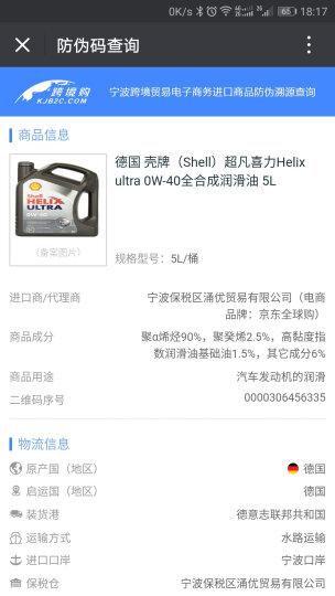 壳牌(Shell)润滑油 合成机油 Helix HX7 5W-40 蓝喜力 SN级 1L 香港原装进口 晒单图