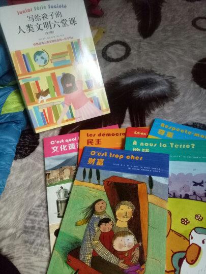 写给孩子的人类文明六堂课(全6册) (爱心树童书) 晒单图