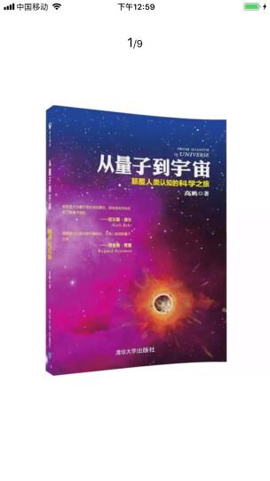 从量子到宇宙 颠覆人类认知的科学之旅 晒单图