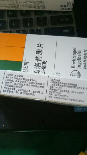 莫比可 美洛昔康片 7.5mg*7片 类风湿性关节炎 疼痛性骨关节炎 晒单图