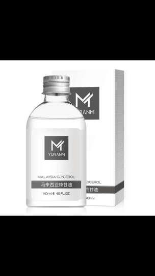 瑜然美(yuranm) 马来西亚纯甘油白醋滋润补水保湿美国护肤保湿甘油一号 140ml 晒单图