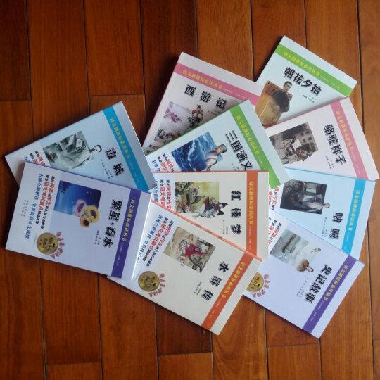 中外世界名著10册青少年导读版初中学生语文新课标必读文学名著西游记四大名著呐喊 晒单图